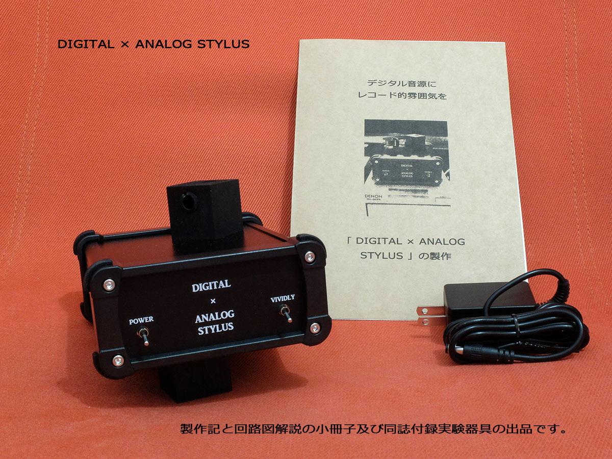 DIGITAL × ANALOG STYLUS 続報です_f0355948_22434429.jpg