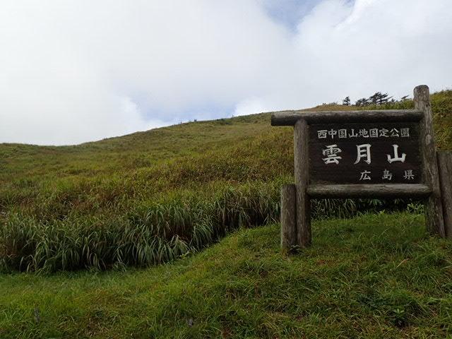 雲月山②_f0214649_04454299.jpg
