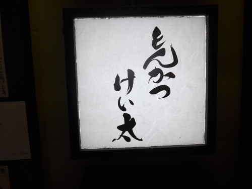 西荻窪「とんかつ けい太」へ行く。_f0232060_18091555.jpg