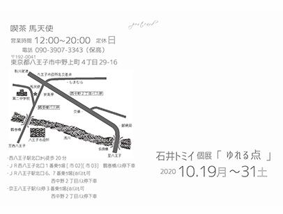 石井トミイ個展10.19月〜31土/喫茶馬天使_e0124863_19233374.jpg
