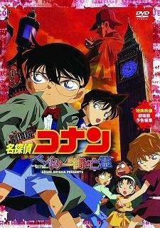 『名探偵コナン/ベイカー街の亡霊』(2002)_e0033570_17460809.jpg