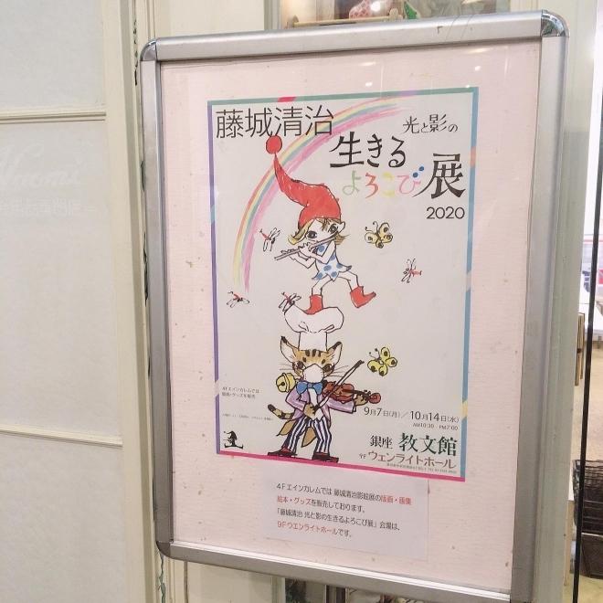 藤城清治さん 作品展_b0360474_17291598.jpg