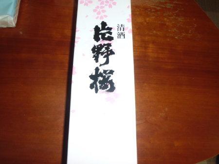 交野桜をいただきました。_e0096277_08173986.jpg