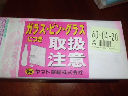 交野桜をいただきました。_e0096277_08262009.jpg