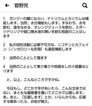日本学術会議こそ批判・追求されなければならない_d0044584_17194268.jpg