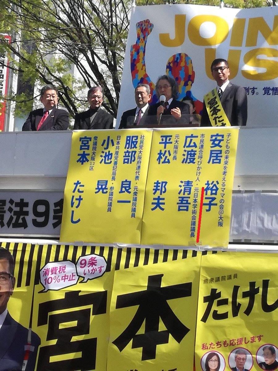 日本学術会議こそ批判・追求されなければならない_d0044584_17235956.jpg