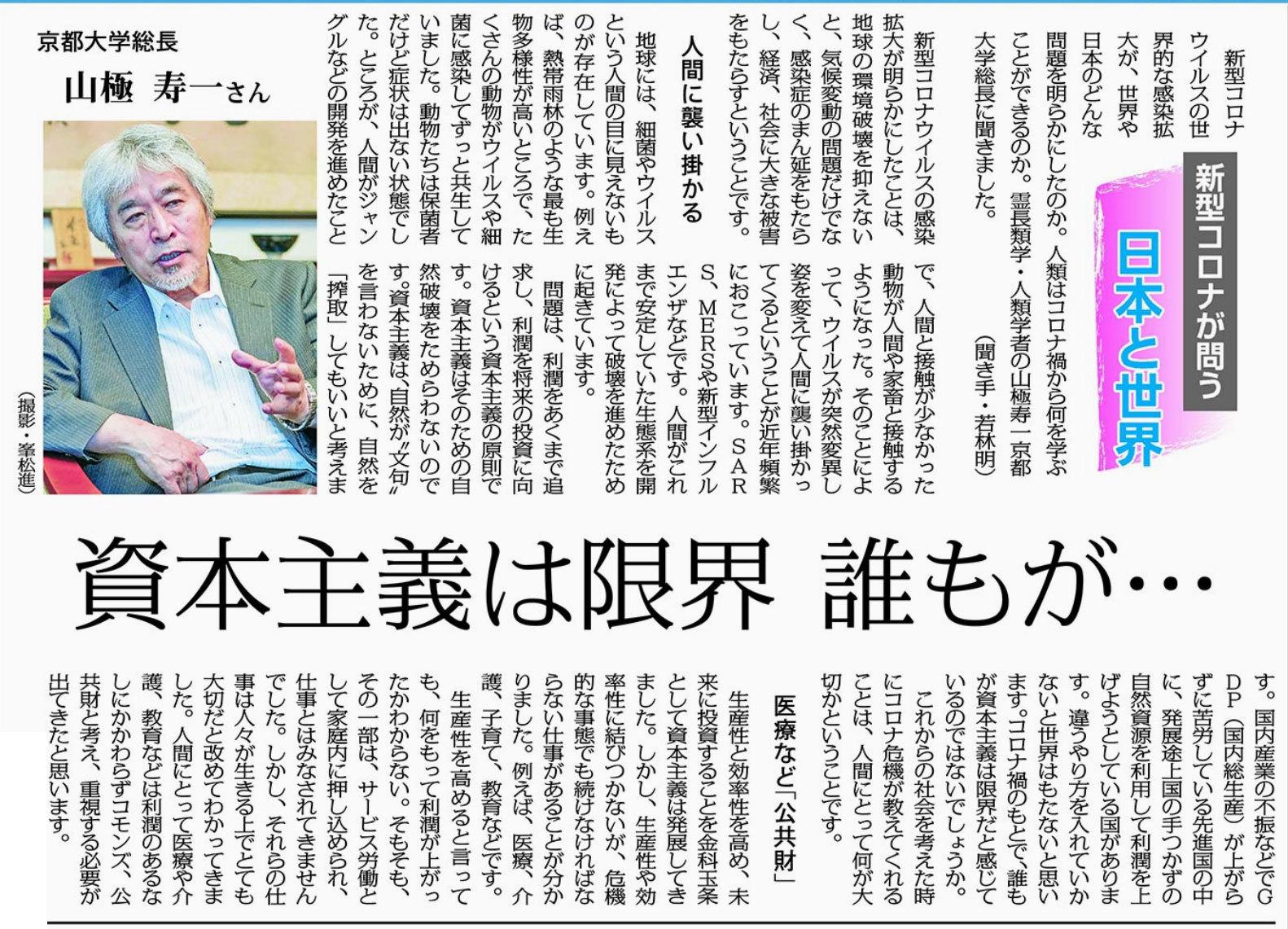 日本学術会議こそ批判・追求されなければならない_d0044584_17262255.jpg