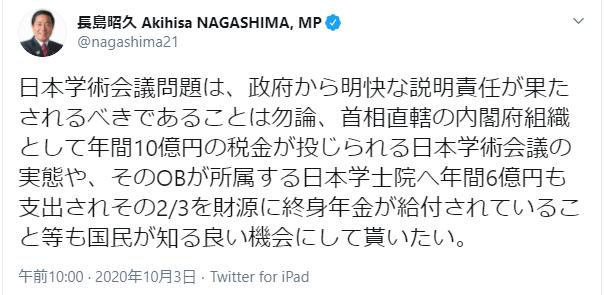 日本学術会議こそ批判・追求されなければならない_d0044584_17294941.png
