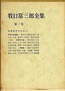 旧版『牧口常三郎全集』(東西哲学書院版) 第1巻  目次_d0153496_07144183.jpg