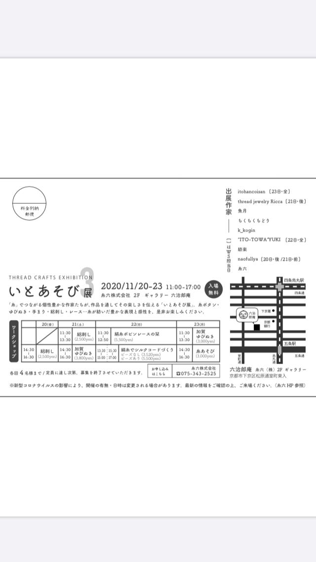 糸六さんの絹糸でシルクコードを♡_f0108001_21510744.png