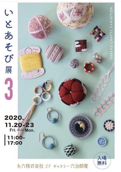 糸六さんの絹糸でシルクコードを♡_f0108001_21540162.jpeg