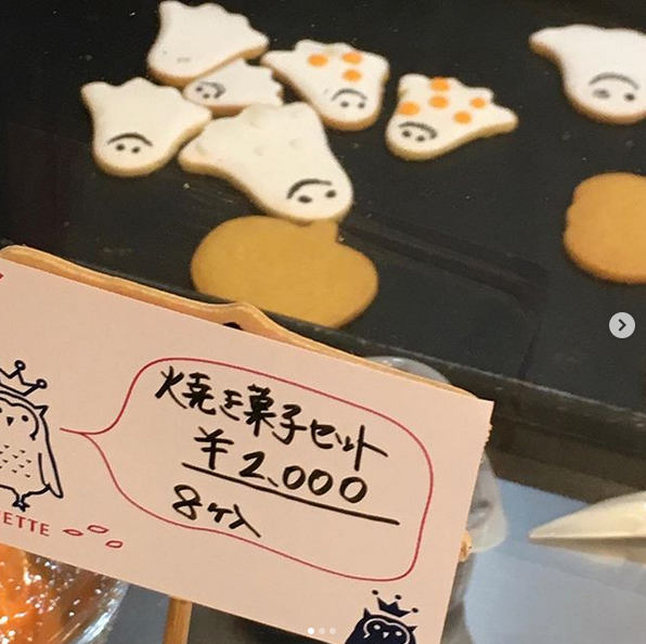焼菓子シュエット/おばけクッキー開発中!_f0172313_16592513.jpg