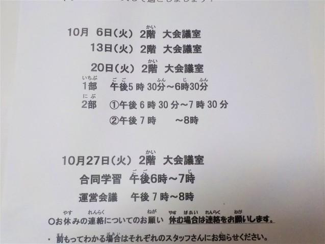 くるかい 10月の予定表_f0202120_22114308.jpg