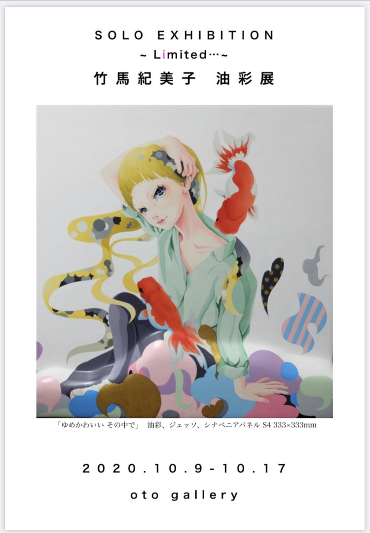 竹馬紀美子 油彩展 Limited・・・ 2020.10.9〜17無休_b0124224_09483465.jpg