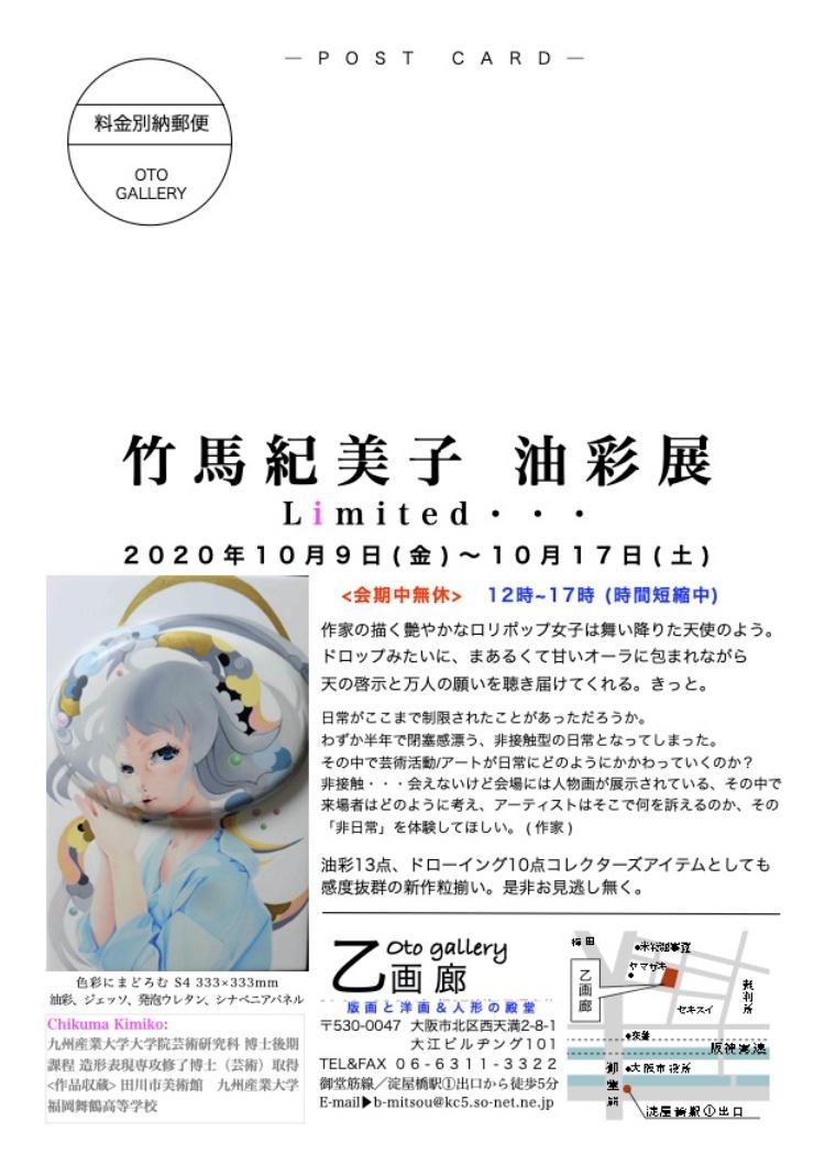竹馬紀美子 油彩展 Limited・・・ 2020.10.9〜17無休_b0124224_09483556.jpg