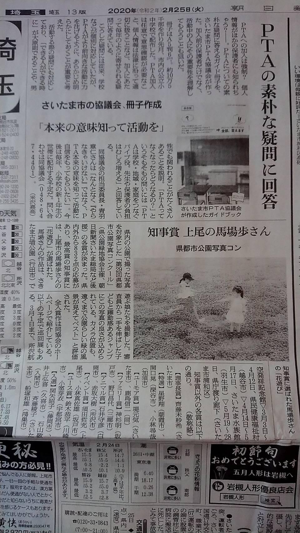 第29回埼玉県都市公園写真コンクール 知事賞_b0251929_17425120.jpg