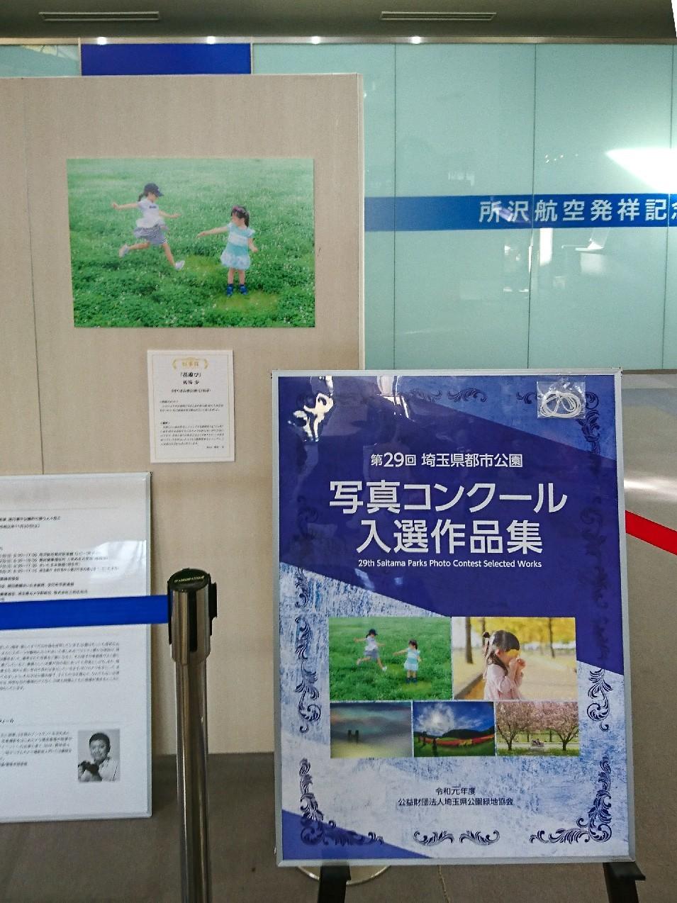 第29回埼玉県都市公園写真コンクール 知事賞_b0251929_17425137.jpg