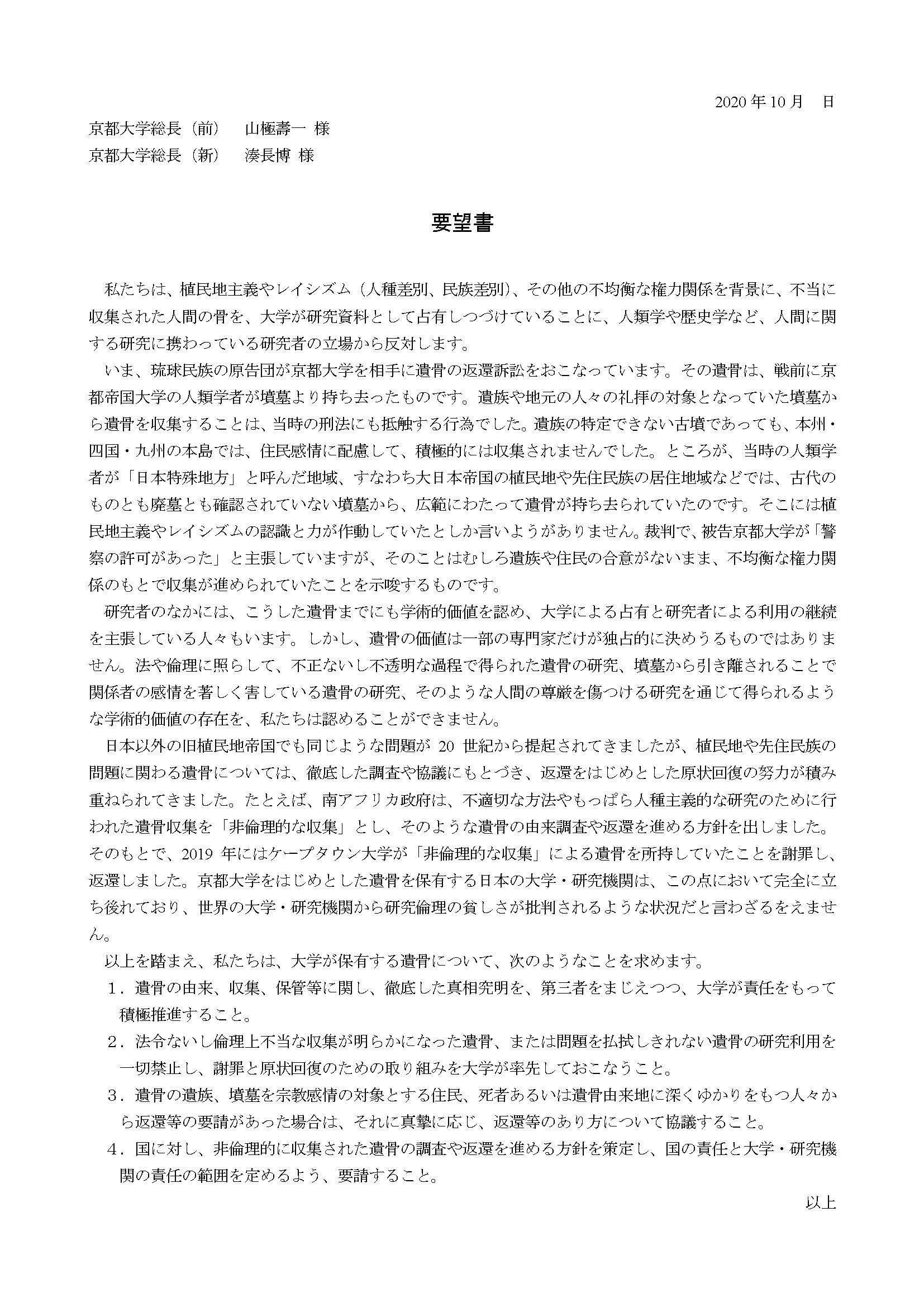 京都大学宛「要望書」賛同募集(10月14日までです!)_e0408632_21513896.jpg