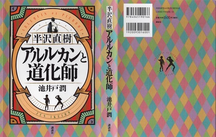 池井戸 潤著「アルルカンと道化師」を読み終える_d0037233_09045249.jpg
