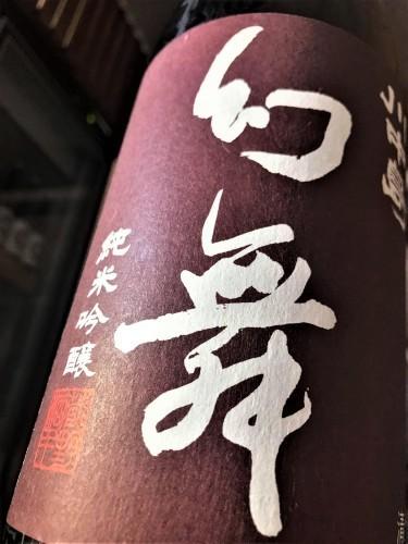 【日本酒】幻舞⭐純米吟醸 無濾過生原酒 美山錦49磨き✨特別限定蔵出し 令和1BY🆕_e0173738_11470450.jpg
