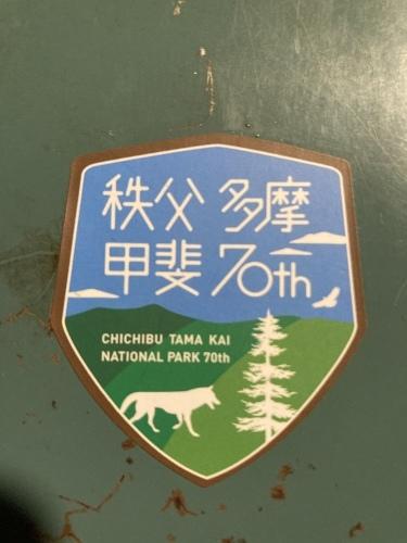 秩父多摩甲斐国立公園 70周年記念_c0369344_18070457.jpeg