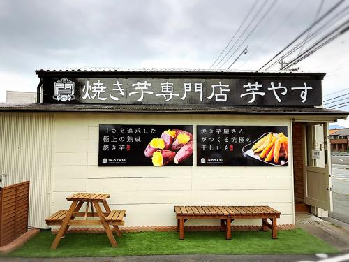 焼き芋専門店 芋やす_e0292546_21122757.jpg