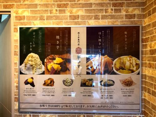 焼き芋専門店 芋やす_e0292546_21122817.jpg
