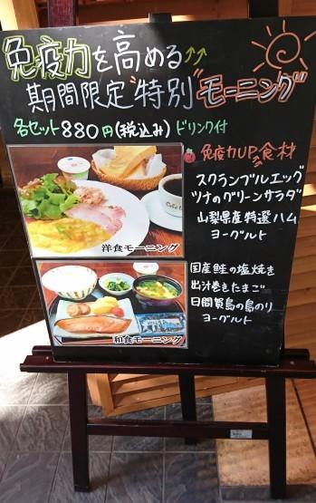 正統派モーニング・Cafe la Voie(カフェラヴォワ)@新宿西口_f0337357_18032010.jpg