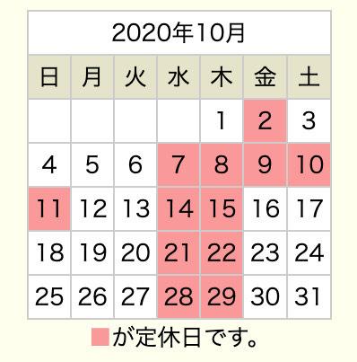 10月の予定_a0229658_17502447.jpg