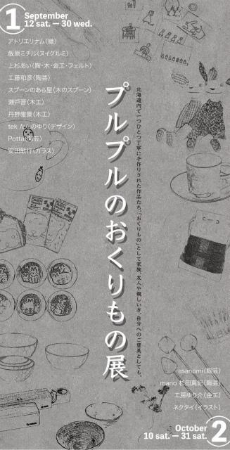 プルプルのおくりもの展 / 旭川_a0230872_19131066.jpg