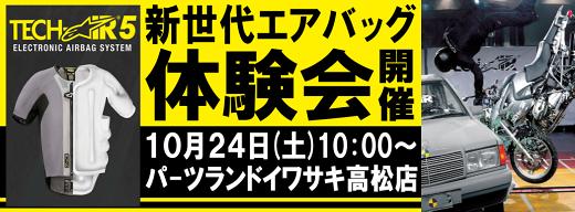 GOLDWIN 「Euroロードマスタージャケット・パンツ受注会キャンペーン」_b0163075_18210635.png