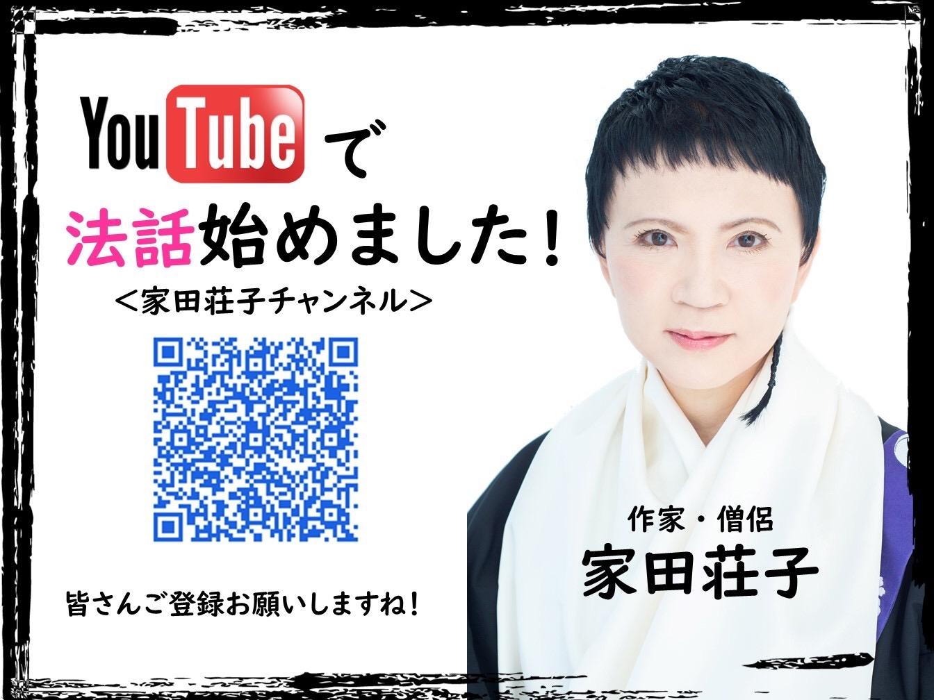 YouTubeこころの法話。新作ネコ法話アップ_d0339676_19073495.jpg