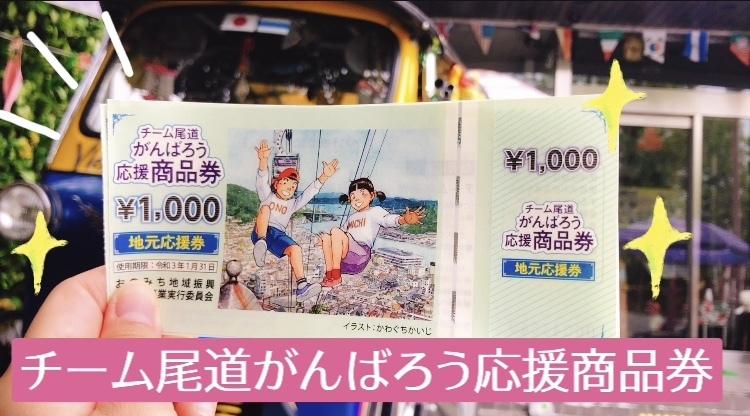 チーム尾道がんばろう応援商品券☆彡_d0144077_19392779.jpg