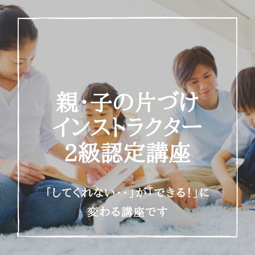 【好評終了】2020/10/21・28(水)親・子の片づけインストラクター2級認定講座_e0303386_20315949.jpg