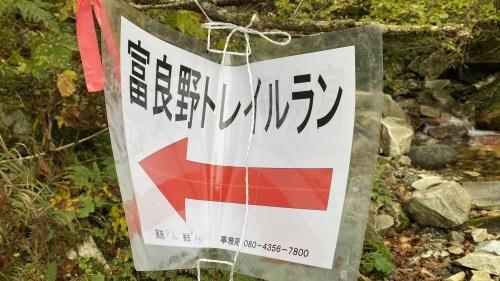 富良野トレイルラン2020_d0198793_18131784.jpg