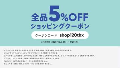 10/6(火)BASEキャンペーン開始_e0366407_12512241.jpg