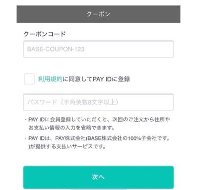 10/6(火)BASEキャンペーン開始_e0366407_13020499.jpg