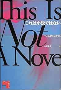 『これは小説ではない』デイヴィッド・マークソン 木原善彦訳_e0110713_09242689.jpg