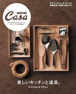 Casa BRUTUS「美しいキッチンと道具。」_a0112221_10525306.jpg