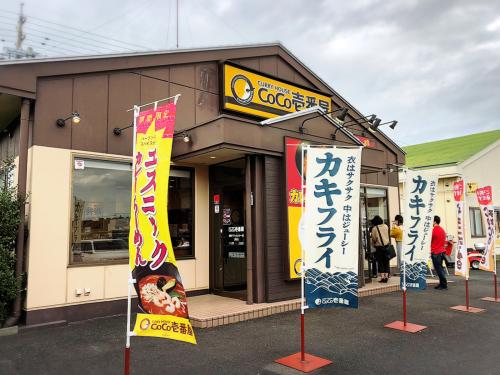 CoCo壱番屋 松阪パワーセンター店@2_e0292546_01324818.jpg