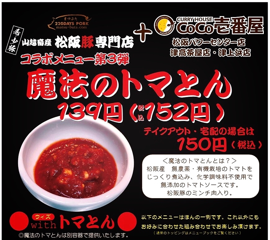CoCo壱番屋 松阪パワーセンター店@2_e0292546_01325142.jpg
