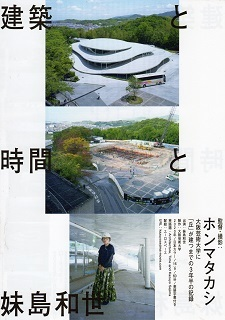 『建築と時間と妹島和世』(2020)_e0033570_21261436.jpg