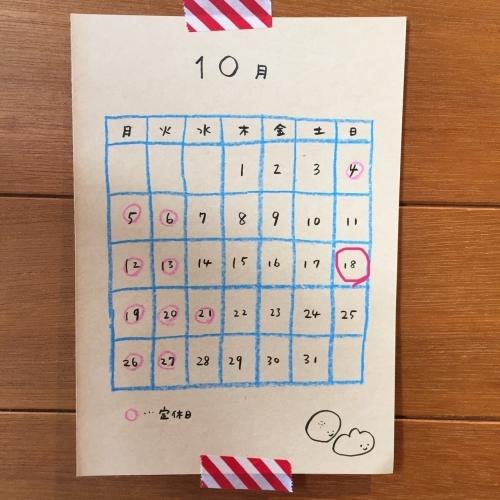 10月のカレンダーです。_e0299272_13382020.jpg