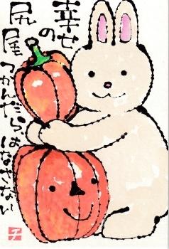 うさちゃんのハロウィン・幸せの尻尾_a0030594_23103958.jpg