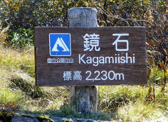 立山徘徊 紅葉を見る2・ソーメン滝~鏡石_f0374895_22455244.jpg