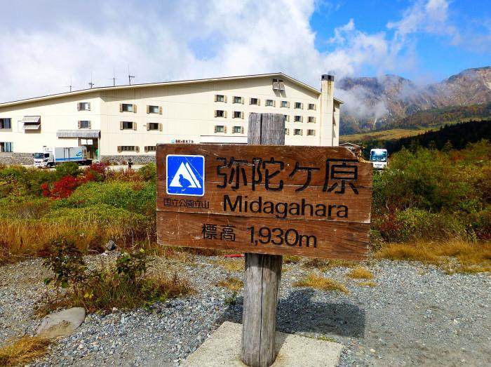 立山徘徊 紅葉を見る3・美松坂~弥陀ヶ原_f0374895_23062821.jpg