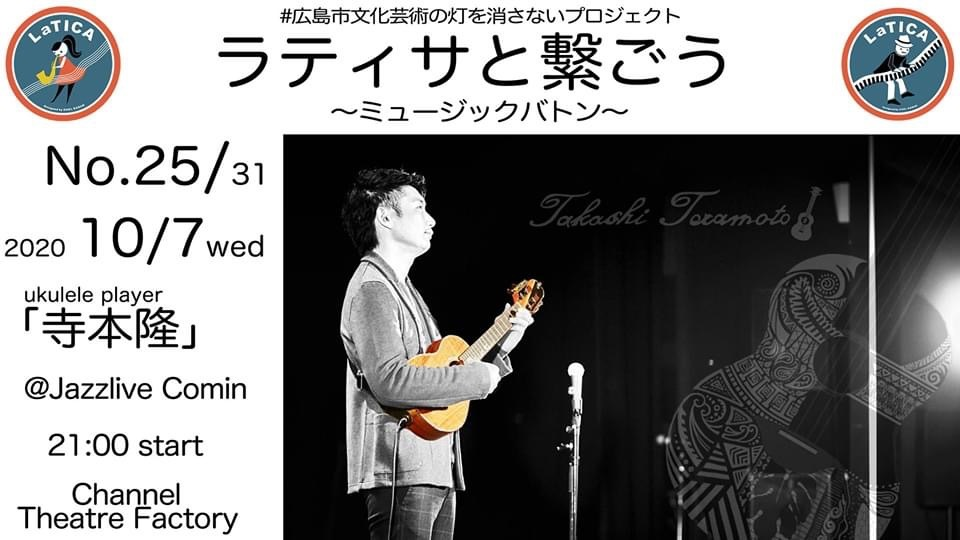 広島 Jazzlive Comin 本日10月7日からのスケジュール_b0115606_11035977.jpeg
