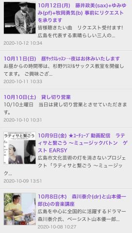広島 Jazzlive Cominジャズライブカミン 本日10月8日_b0115606_11041744.jpeg