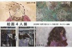 2020.10.7 9月後半の展覧会の様子 & 展覧会予定_e0189606_15203061.jpg