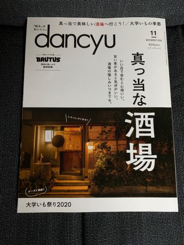 dancyu11月号 田吾作_d0025421_18581686.jpg